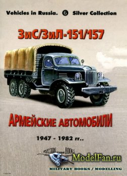 Russian Motor Books - Vehicles in Russia - 06 - Армейские автомобили - ЗиС/ ...