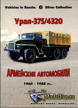 Russian Motor Books - Vehicles in Russia - 08 - Армейские автомобили - Урал ...