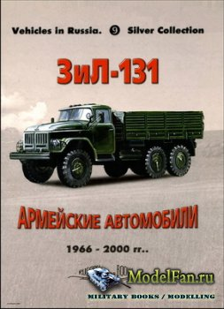 Russian Motor Books - Vehicles in Russia - 09 - Армейские автомобили - ЗиЛ- ...