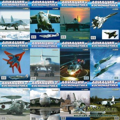 Авиация и Космонавтика вчера, сегодня, завтра. Все выпуски за 2006 год