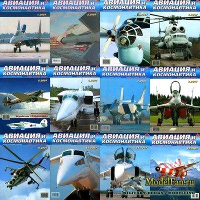 Авиация и Космонавтика вчера, сегодня, завтра. Все выпуски за 2007 год
