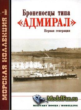 Морская коллекция №1 2007 - Броненосцы типа «Армирал». Первая генерация