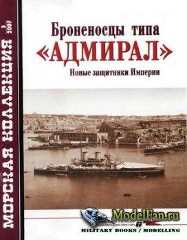 Морская коллекция №3 2007 - Броненосцы типа «Адмирал». Новые защитники Импе ...