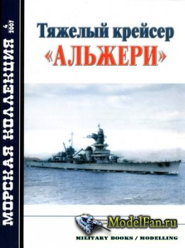 Морская коллекция №4 2007 - Тяжелый крейсер «Альжери»
