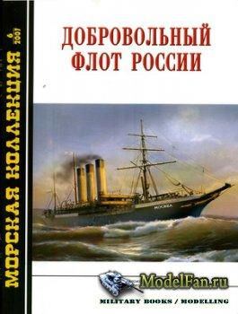 Морская коллекция №6 2007 - Добровольный флот России