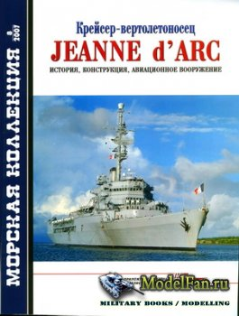 Морская коллекция №8 2007 - Крейсер-вертолетоносец Jeanne d'Arc