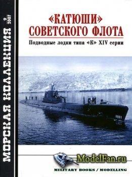 Морская коллекция №9 2007 - «Катюши» советского флота. Подводные лодки типа ...