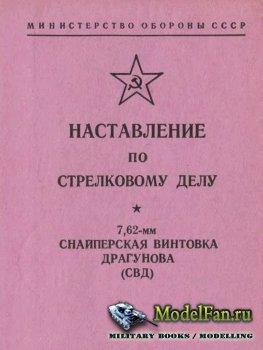 Инструкции по отечественному боевому оружию - Винтовки