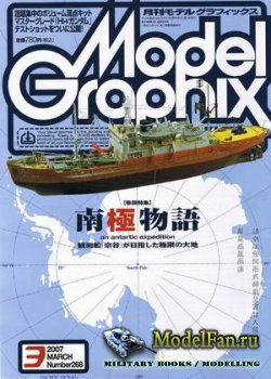 Model Graphix №268 (March 2007)