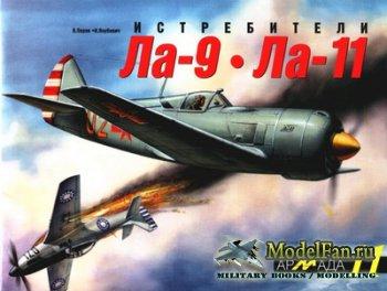 Армада №11 - Истребители Ла-9 - Ла-11