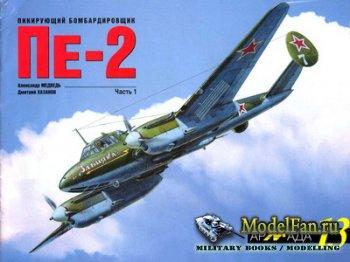Армада №13 - Пикирующий бомбардировщик Пе-2 (Часть 1)