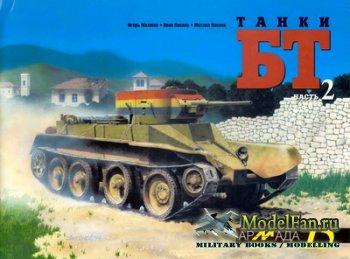 Армада №15 - Танки БТ. Часть 2. «Колесно-гусеничный танк БТ-5»