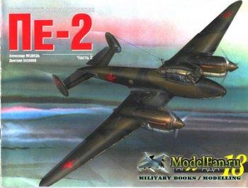 Армада №18 - Пикирующий бомбардировщик Пе-2 (Часть 2)
