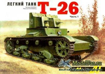 Армада №20 - Легкий танк Т-26 (Часть 1)