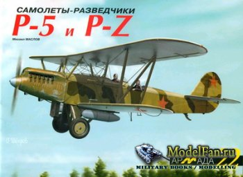 Армада №22 - Самолеты-разведчики P-5 и P-Z