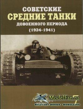 Армада-вертикаль №7 - Советские средние танки довоенного периода (1924-1941 ...