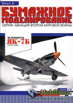Бумажное моделирование. Выпуск 1 - Истребитель Як-7Б