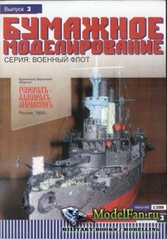 Бумажное моделирование. Выпуск 3 - Броненосец береговой обороны Генерал-адм ...