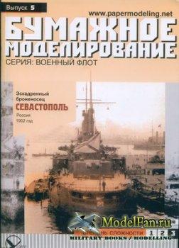 Бумажное моделирование. Выпуск 5 - Эскадренный броненосец «Севастополь»