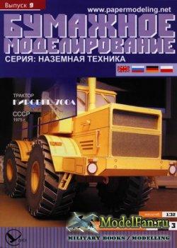 Бумажное моделирование. Выпуск 9 - Трактор Кировец-700A