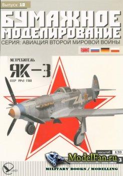 Бумажное моделирование. Выпуск 10 - Истребитель Як-3
