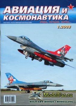 Авиация и Космонавтика вчера, сегодня, завтра 1.2008 (январь)
