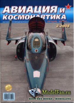 Авиация и Космонавтика вчера, сегодня, завтра 2.2008 (февраль)