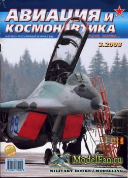 Авиация и Космонавтика вчера, сегодня, завтра 3.2008 (март)