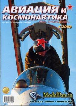 Авиация и Космонавтика вчера, сегодня, завтра 4.2008 (апрель)