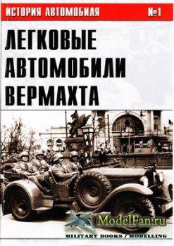 История автомобиля №1 - Легковые автомобили Вермахта (Часть 1)