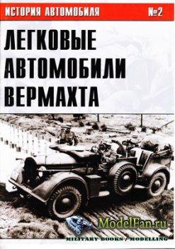История автомобиля №2 - Легковые автомобили Вермахта (Часть 2)