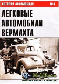 История автомобиля №4 - Легковые автомобили Вермахта (Часть 4)