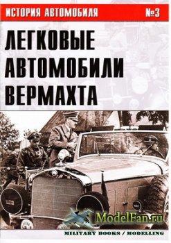 История автомобиля №3 - Легковые автомобили Вермахта (Часть 3)