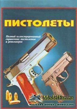 Инструкции по отечественному боевому оружию - Пистолеты