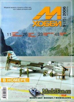 М-Хобби №9 (75) ноябрь 2006