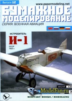 Бумажное моделирование. Выпуск 12 - Истребитель И-1