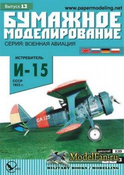 Бумажное моделирование. Выпуск 13 - Истребитель И-15