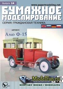 Бумажное моделирование. Выпуск 14 - Автобус Амо Ф-15
