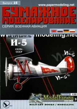 Бумажное моделирование. Выпуск 15 - Истребитель И-5