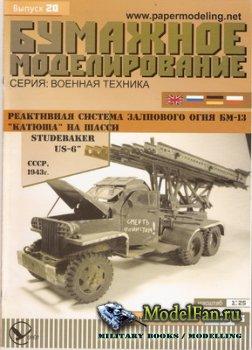 Бумажное моделирование. Выпуск 20 - БМ-13 «Катюша» на шасси Studebacker US- ...