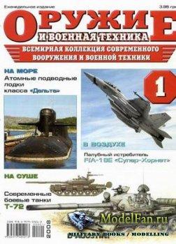 Оружие и военная техника №1 2008