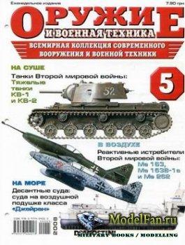 Оружие и военная техника №5 2008