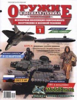 Оружие и военная техника №1 2009