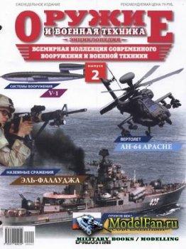 Оружие и военная техника №2 2009