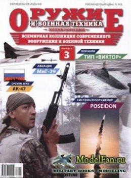 Оружие и военная техника №3 2009