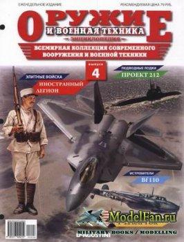 Оружие и военная техника №4 2009