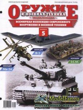 Оружие и военная техника  №5 2009
