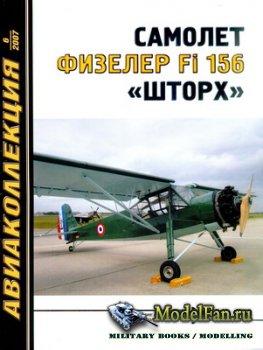 Авиаколлекция №6 2007 - Самолет Физелер Fi 156 «Шторх»