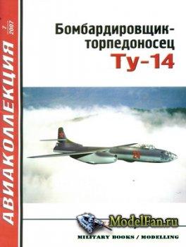 Авиаколлекция №7 2007 - Бомбардировщик-торпедоносец Ту-14