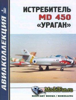 Авиаколлекция №8 2007 - Истребитель MD 450 «Ураган»